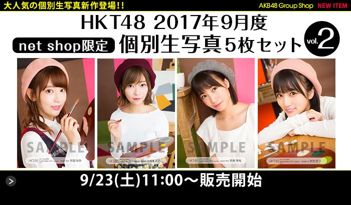 HKT48 2017年9月度 net shop限定個別生写真5枚セットvol.2