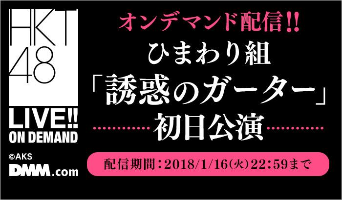 【DMM】SDN初日、アーカイブ