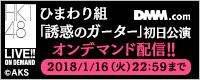 【DMM】SDN初日オンデマンド
