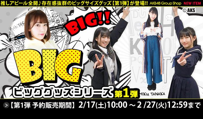 HKT48 BIGシリーズ第1弾
