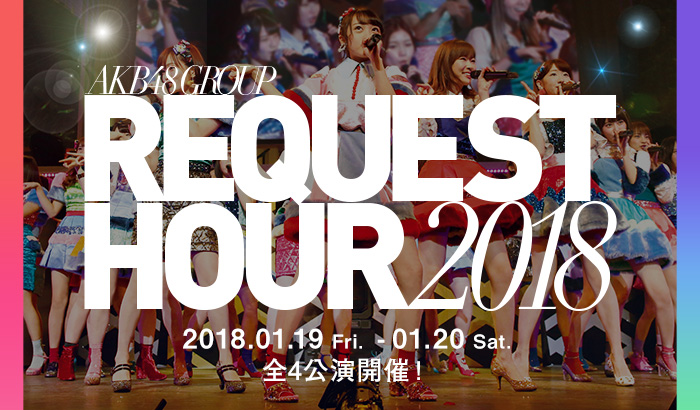 AKB48 GROUP REQUEST HOUR 2018
