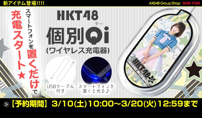 HKT48 個別Qi(ワイヤレス充電器)