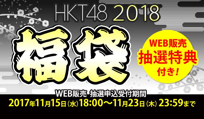 HKT48 2018福袋