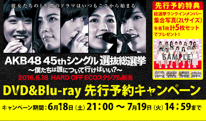 AKB48 45thシングル 選抜総選挙 DVD&BD(01)
