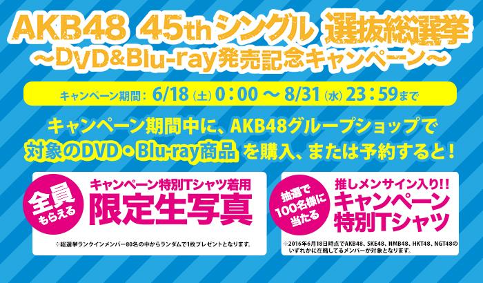 AKB48 45thシングル 選抜総選挙連動キャンペーン