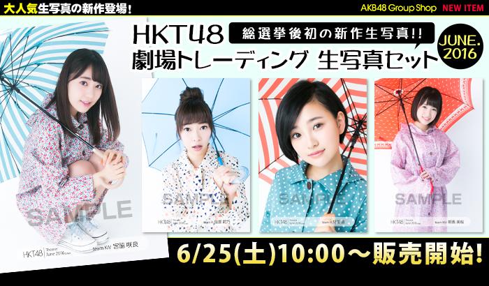 HKT48 劇場トレーディング生写真セット2016.June