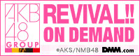 AKB48グループ REVIVAL!! ON DEMAND