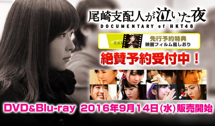 「尾崎支配人が泣いた夜 DOCUMENTARY of HKT48」DVD