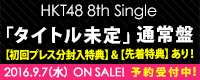 HKT48 8th Single