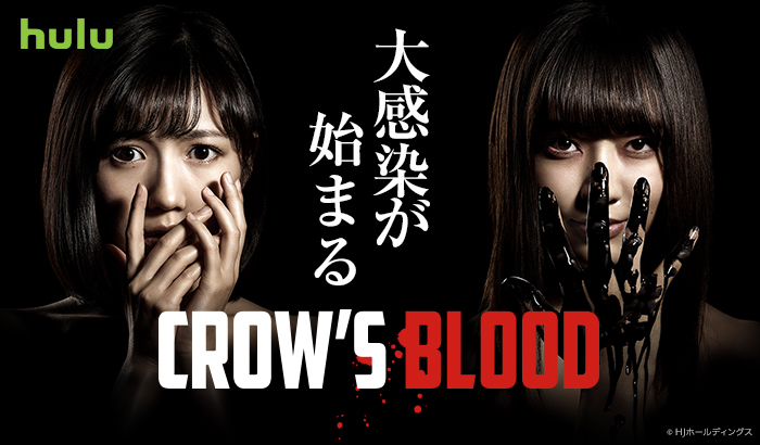 Hulu「CROW'S BLOOD」