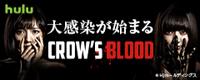 「CROW'S BLOOD」