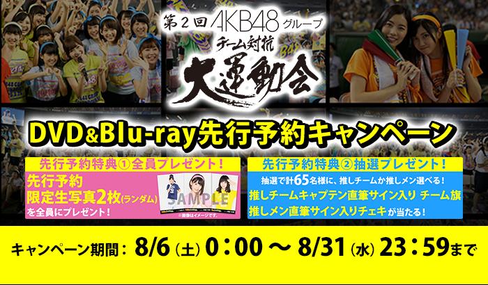 第2回AKB48グループ チーム対抗大運動会