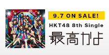 HKT48 8thシングル『最高かよ』