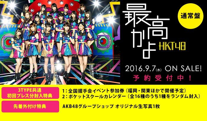 HKT48 8th single