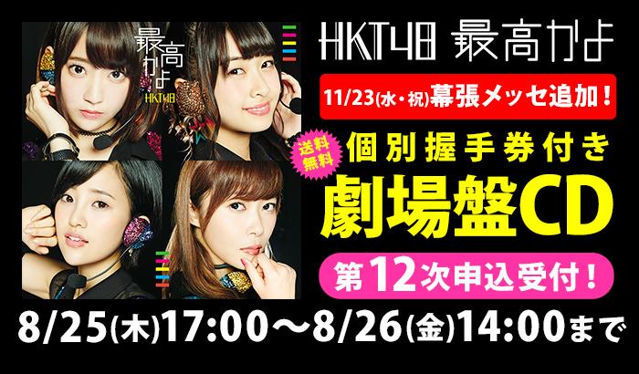 HKT8th劇場盤12次受付