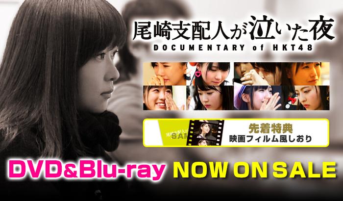尾崎支配人が泣いた夜 DOCUMENTARY of HKT48 DVD&Blu-ray コンプリートBOX