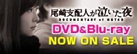 「尾崎支配人が泣いた夜 DOCUMENTARY of HKT48」