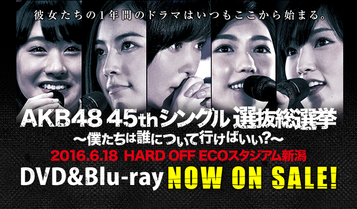 AKB48 45thシングル 選抜総選挙 DVD&BD