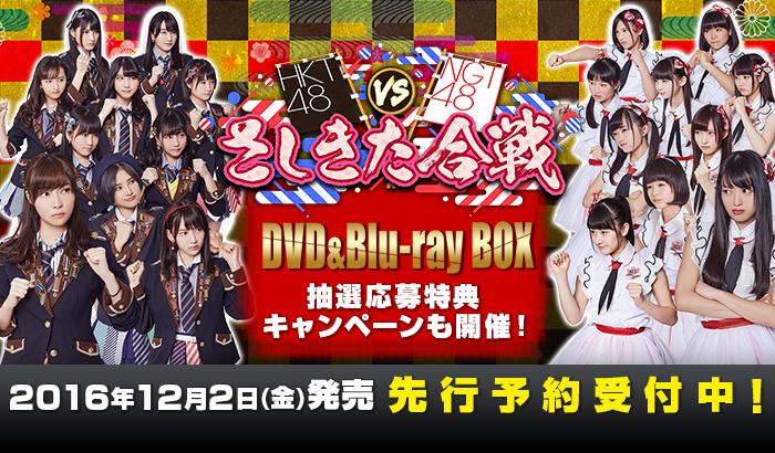 「HKT48 vs NGT48 さしきた合戦」DVD/BD