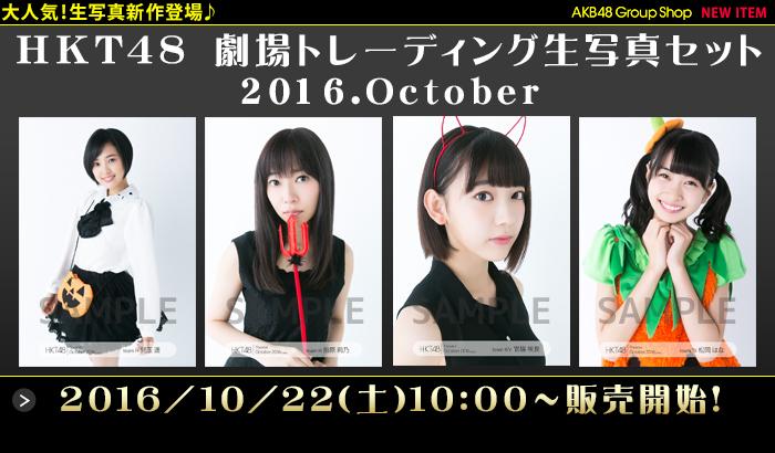 HKT48 劇場トレーディング生写真セット2016.October