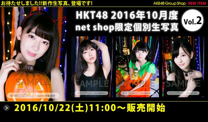 HKT48 2016年10月度 net shop限定個別生写真5枚セットvol.2