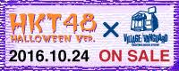 HKT48×VV ハロウィン