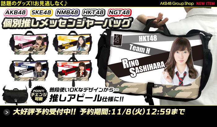 HKT48 個別推しメッセンジャーバッグ