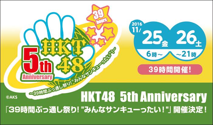 HKT48 5周年