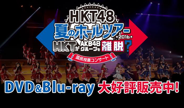 """HKT48 5th ANNIVERSARY ~39時間ぶっ通し祭り!みんな""""サンキューったい!""""~DVD&BD"""