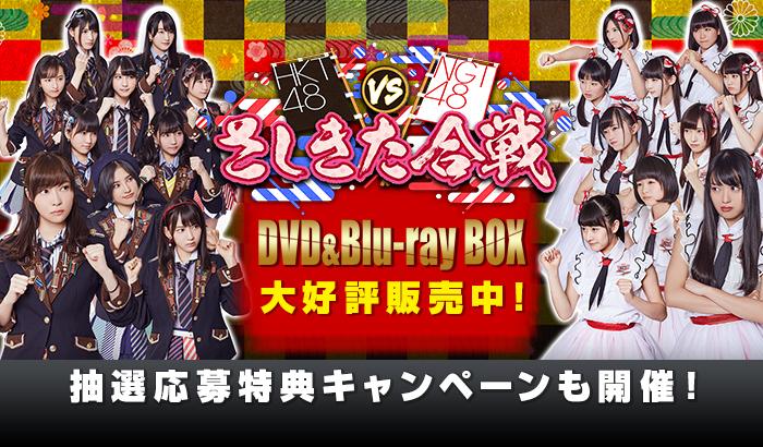 HKT48 vs NGT48 さしきた合戦 DVD&BD