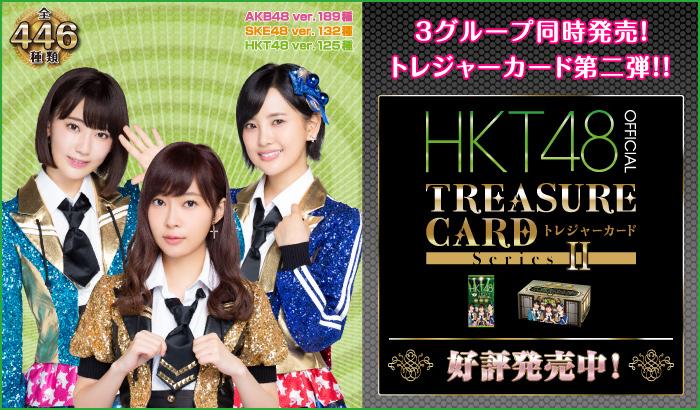 HKT48トレジャーカード第二弾発売のお知らせ