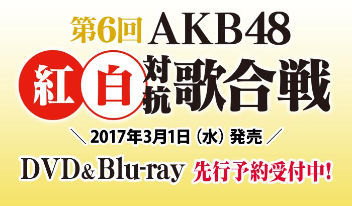 第6回 AKB48紅白対抗歌合戦 DVD&BD