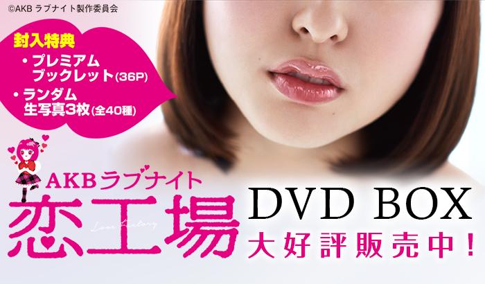 AKBラブナイト 恋工場 DVD