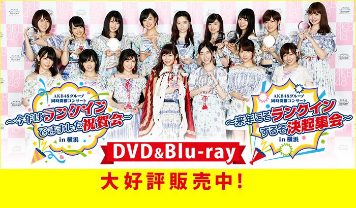 「AKB48グループ同時開催コンサートin横浜 今年はランクインできました祝賀会/来年こそランクインするぞ決起集会」DVD&BD