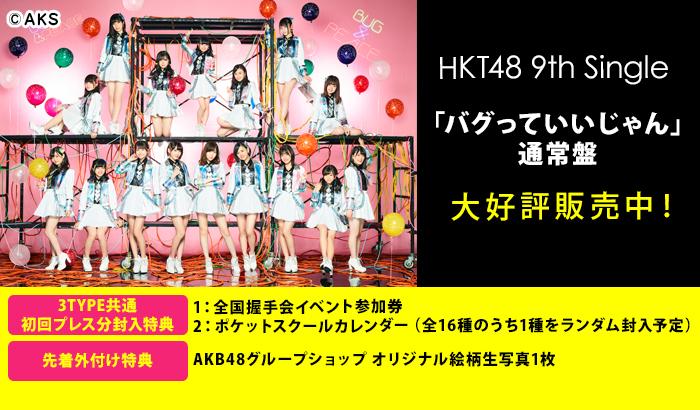HKT48 9th Single 通常盤 「バグっていいじゃん」