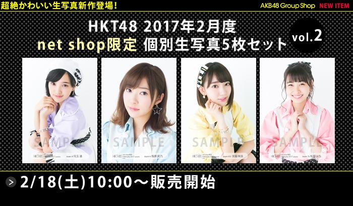 HKT48 2017年2月度net shop限定個別生写真5枚セットvol.2