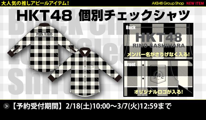 HKT48 個別チェックシャツ