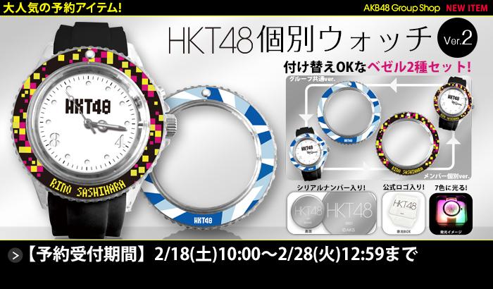 HKT48 個別ウオッチ Ver.2
