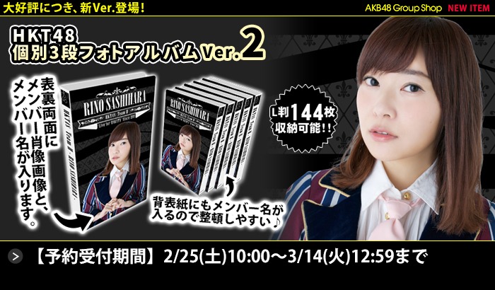 HKT48 個別3段フォトアルバム Ver.2
