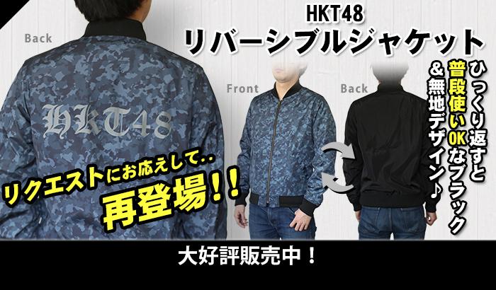HKT48 リバーシブルジャケット