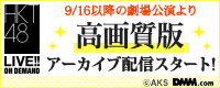 【DMM】高画質アーカイブ