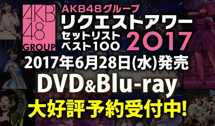 AKB48グループ リクエストアワー2017 セットリストベスト100