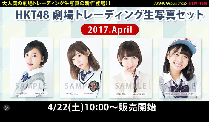 HKT48 劇場トレーディング生写真セット2017.April