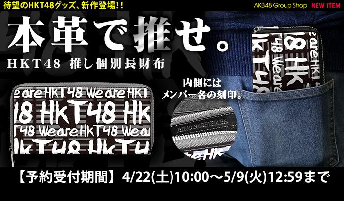HKT48 推し長財布