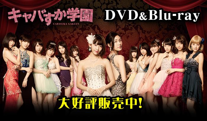 キャバすか学園 DVD&BD