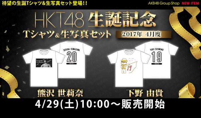 HKT48 生誕記念Tシャツ&生写真セット 2017年4月度