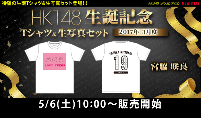 HKT48 生誕記念Tシャツ&生写真セット 2017年3月度 宮脇咲良
