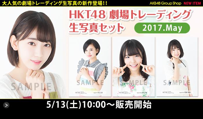 HKT48 劇場トレーディング生写真セット2017.May