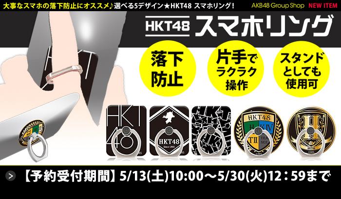 HKT48 スマホリング