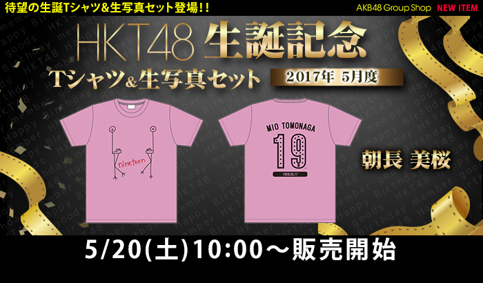 HKT48 生誕記念Tシャツ&生写真セット 2017年5月度 朝長美桜